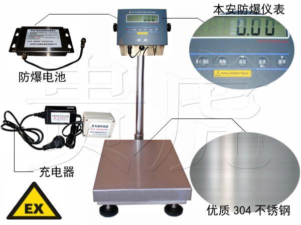 徐州防爆电子秤,100公斤防爆电子台称