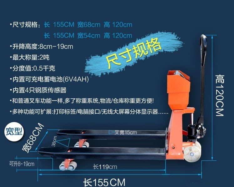 电子叉车秤台面尺寸1.15×0.55m或1.22×0.68