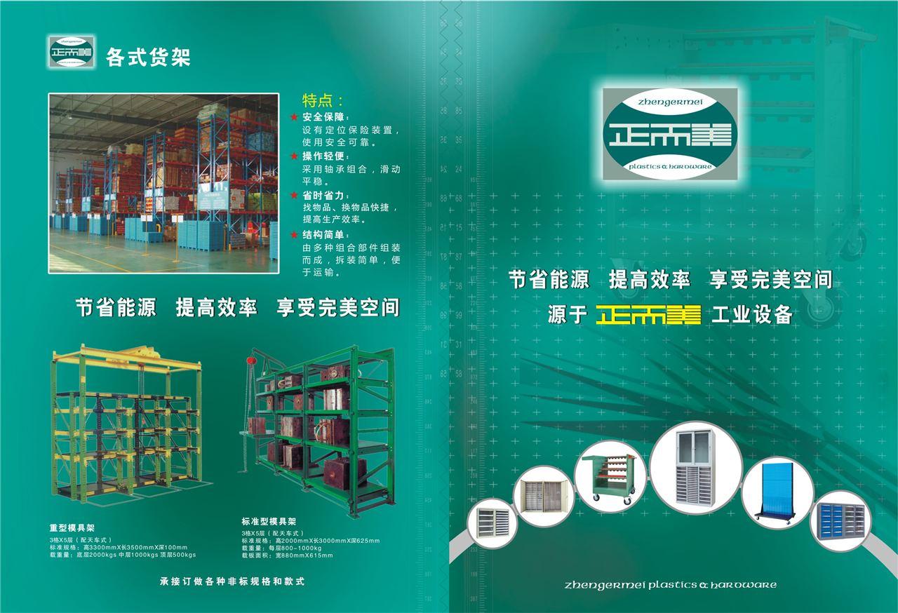 工业文件整理柜