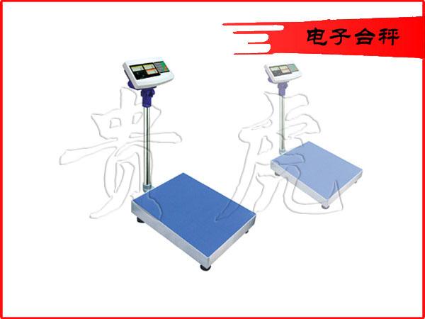 英展落地式电子磅秤,英展电子台秤150公斤价格