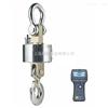 OCS-SZ-A05无线电子吊钩秤、电子吊钩秤