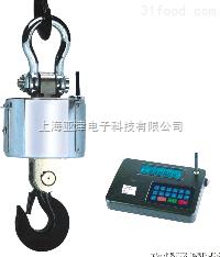 OCS-BC无线传输电子吊秤