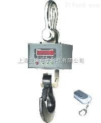 OCS-XZ-D(B)AE内蒙古20吨吊磅秤无线电子吊秤直销